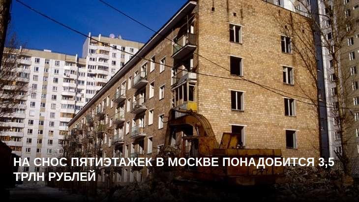 Программу реновации жилья в Москве могут в