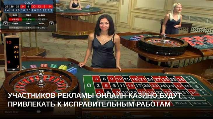 казино онлайн реклама