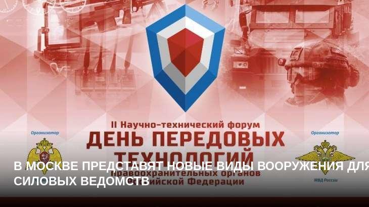 В Москве представят новые виды вооружения для силовых ведомств