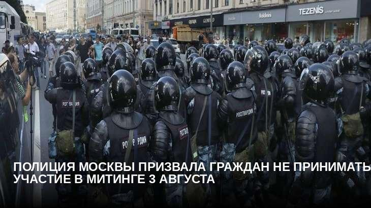 Картинки по запросу митинг 3 августа полиция москва