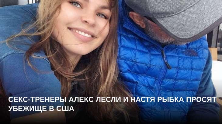 Секс в правительстве россии