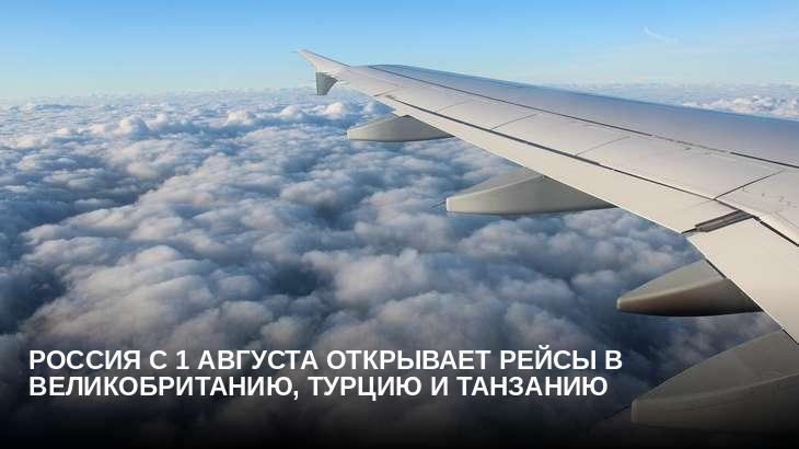 Россия с 1 августа открывает рейсы в Великобританию, Турцию и Танзанию